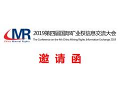 2019第四届国际矿业权信息交流大会