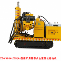 ZDY3500LXS型钻机