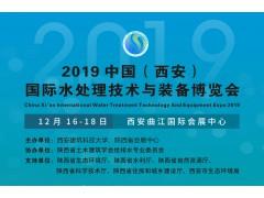 2019中国西安国际水处理技术与装备博览会逆向采购商大会邀请