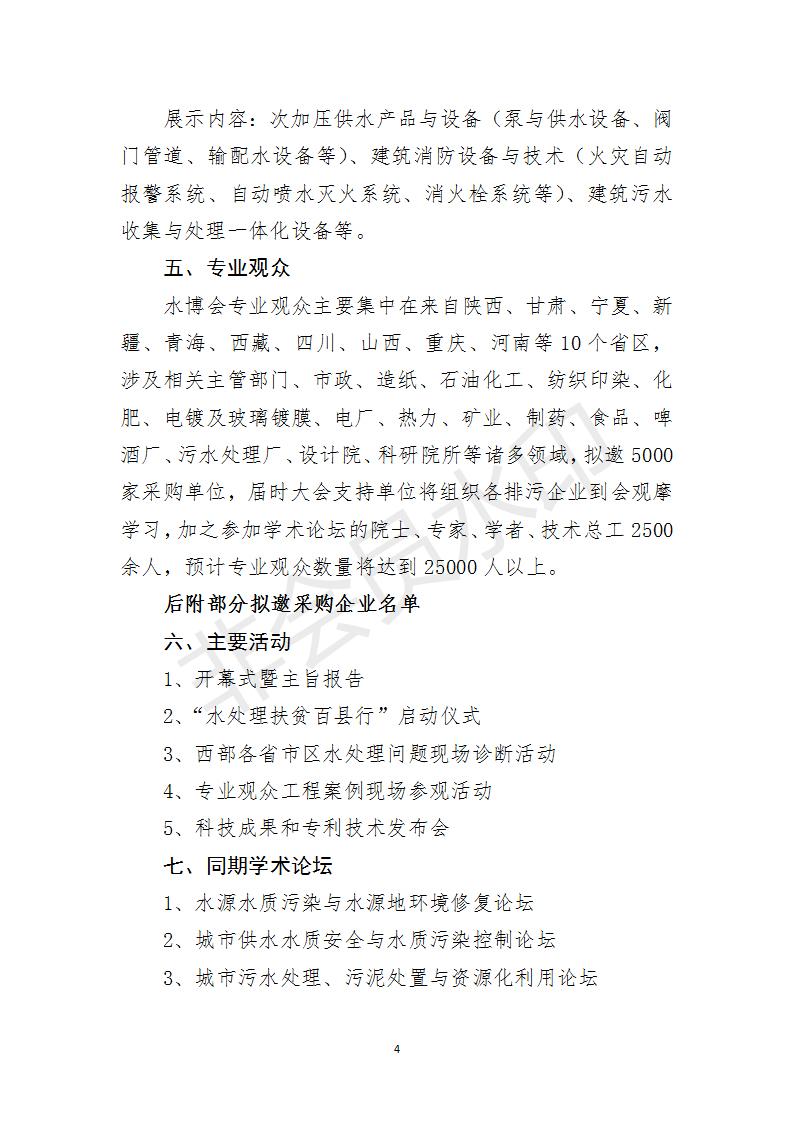 展览 邀请函_04-1