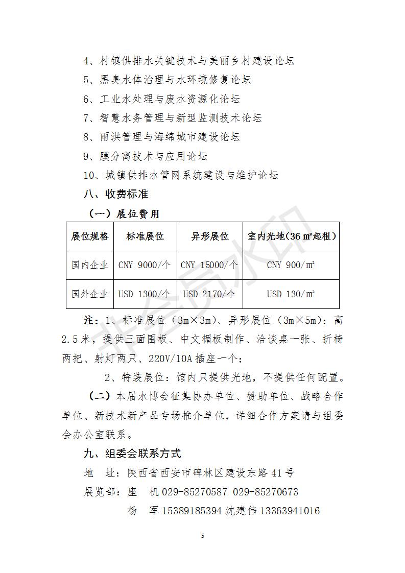 展览 邀请函_05-1