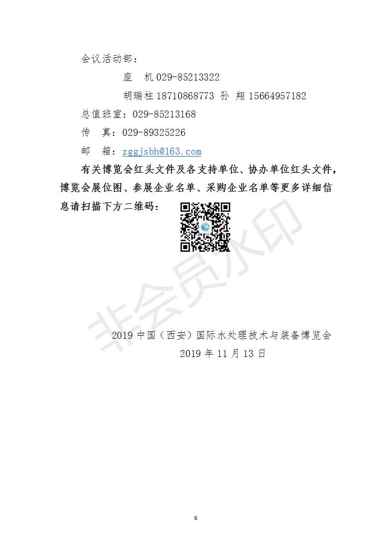 展览 邀请函_06-1