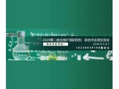 2020第二届全国矿用新药剂、新技术应用交流会