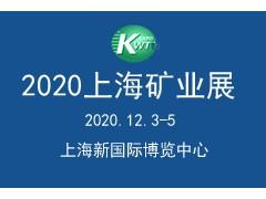 2020上海国际 矿业技术与装备展览会