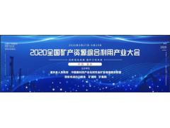 2020全国矿产资源综合利用产业大会将于9月在陕西潼关召开