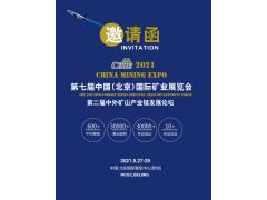 中国散料装备平台 -矿山/煤炭/港口/钢厂/电厂/水泥