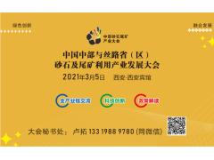 中国中部与丝路省(区)砂石及尾矿利用发展大会