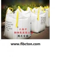 翱翔集装袋公司供导电集装袋、防静电集装袋、炭黑包装袋、太空袋