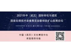 2021西部(成都)国际砂石及尾矿与建筑废弃物处置技术设备展