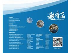 煤炭2021中国(西安)煤炭智能技术装备博览会